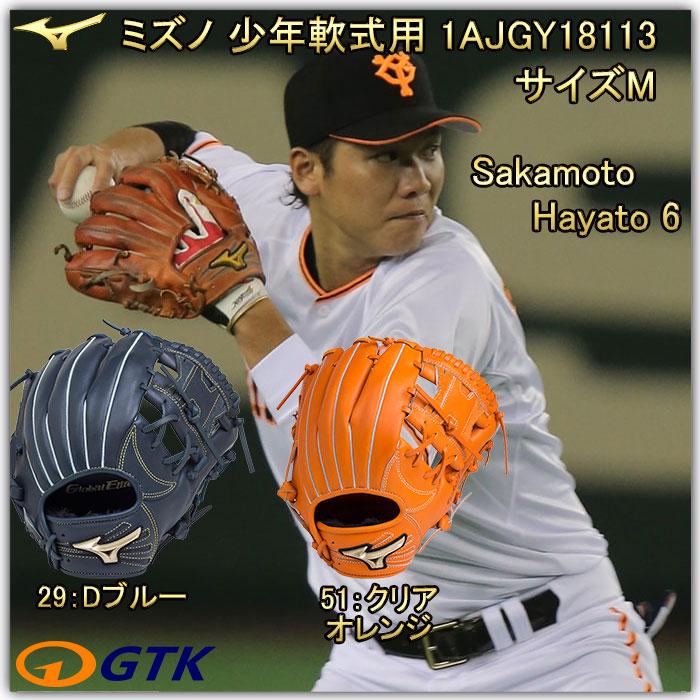 少年軟式用グローブ 坂本勇人モデル 1AJGY18113