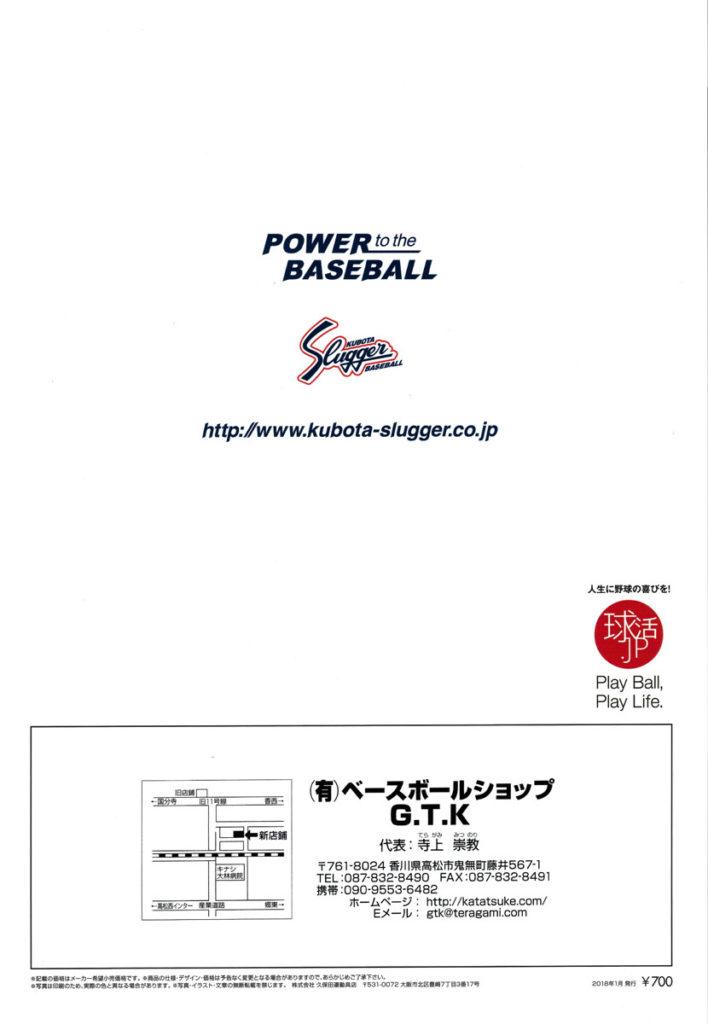 久保田スラッガーカタログ2018年