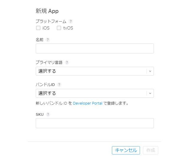 App Store Connectでの登録