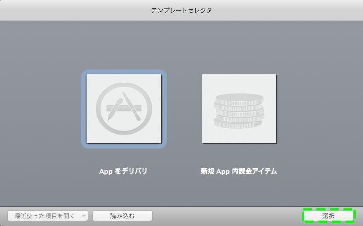 アプリケーションローダー