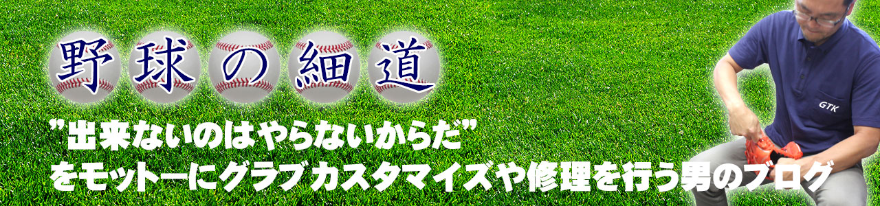 野球の細道