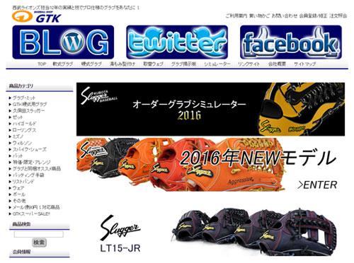 GTKカート式本店