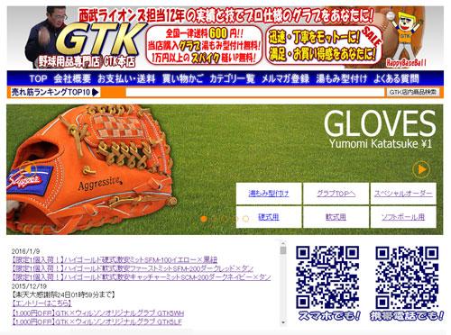 GTK楽天市場店